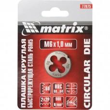 Плашка М10 х 1,25 мм, Р6М5 Matrix